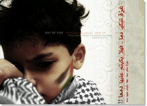 actionalertchildren_palestine_big