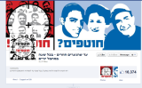 "Kill a Palestinian ""every hour,"" says new Israeli Facebook page"